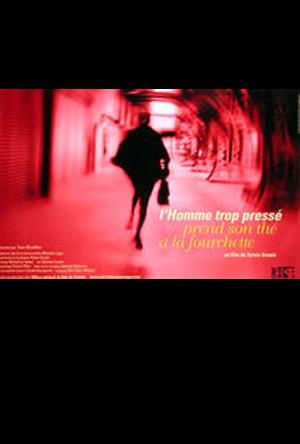 affiche-homme-trop-presse-prend-son-the-fourchette-sylvie-groulx-2003